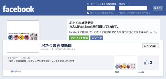 おたくま経済新聞・フェイスブックページ