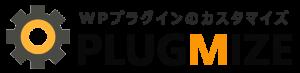 PLUGMIZE(プラグマイズ)