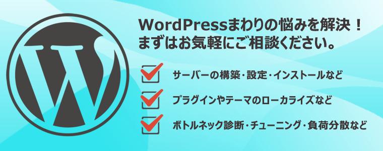 WordPress総合サポート
