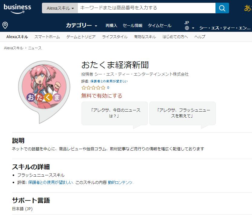 おたくま経済新聞・ポッドキャスト